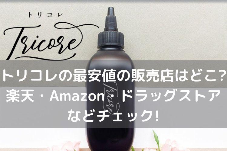トリコレ最安値販売店楽天Amazon