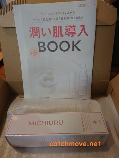 MICHIURU(ミチウル)口コミ