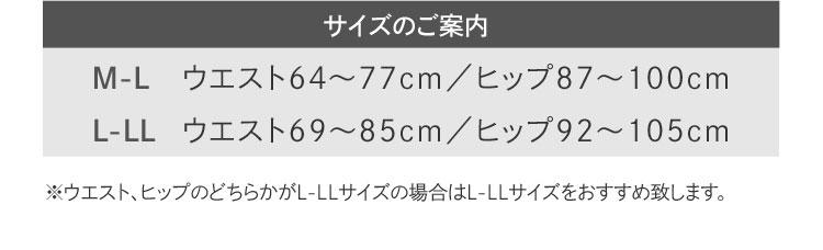 ベルミスのサイズ表
