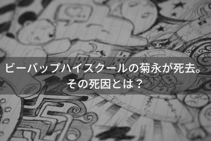 ビーバップハイスクール菊永死亡