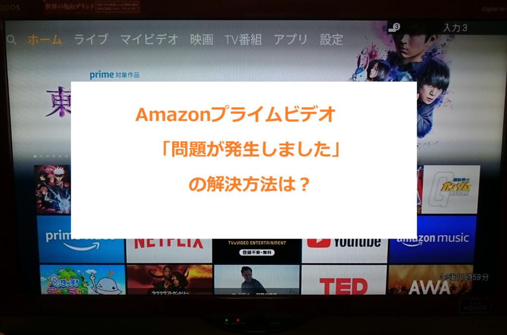 Amazonプライムで「問題が発生しました」