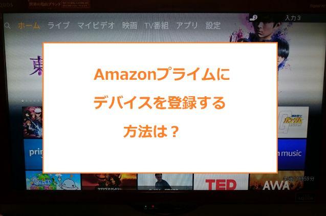 Amazonプライムにデバイスを登録