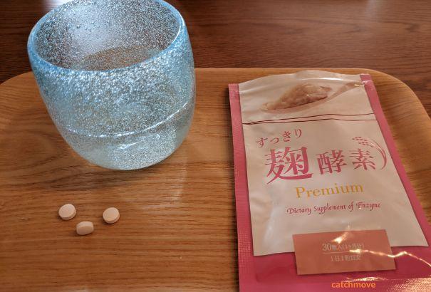 すっきり麹酵素プレミアムの口コミ効果