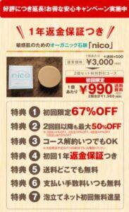 nico石鹸の販売店