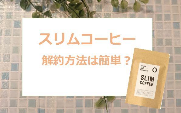 スリムコーヒーの解約方法