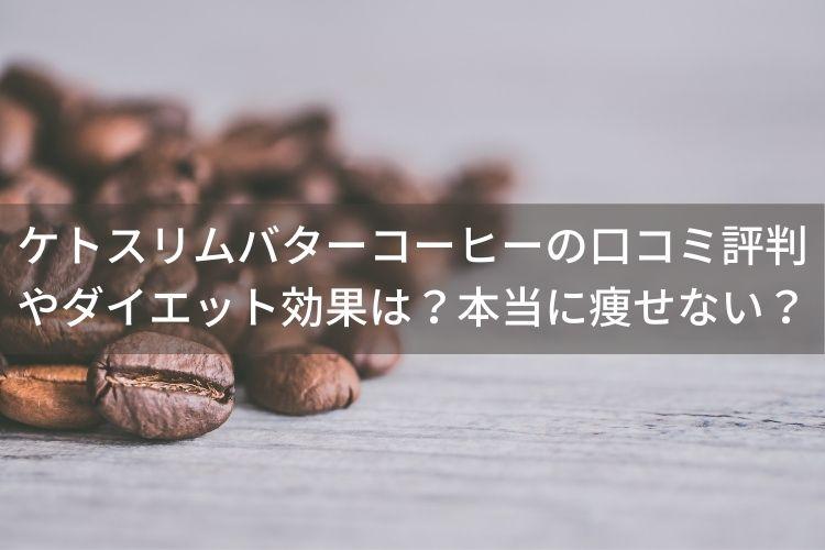 ケトン 口コミ ドクター
