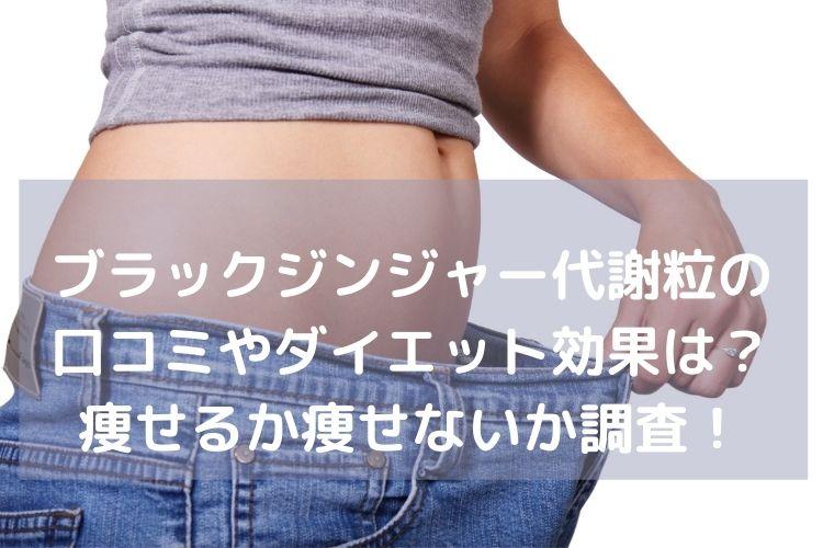 ブラックジンジャー代謝粒口コミダイエット効果痩せない