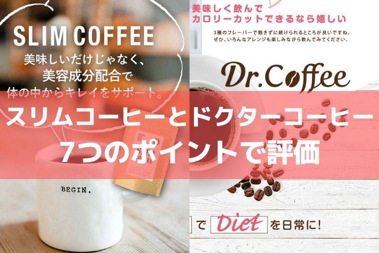 スリムコーヒードクターコーヒー比較