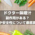 ドクター味噌汁Dr.味噌汁副作用