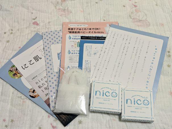ニコ石鹸口コミ効果レビュー