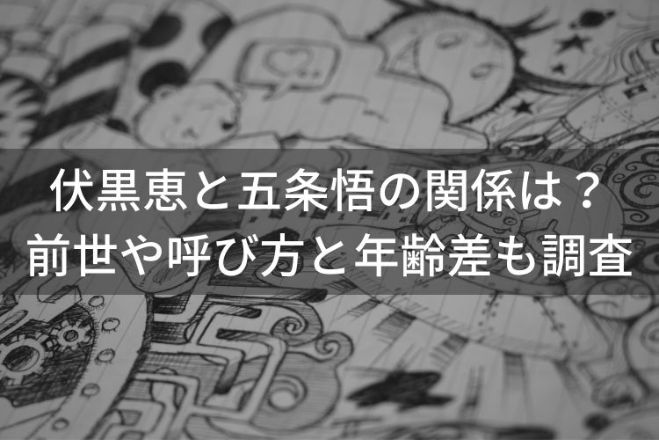 伏黒恵五条悟関係性