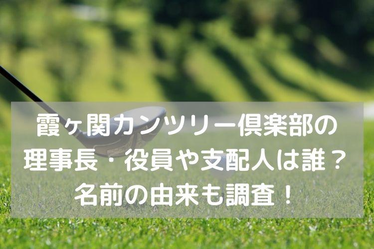 霞ヶ関カンツリークラブ理事長支配人