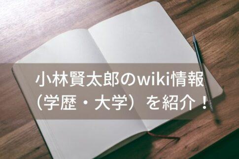 小林賢太郎wiki学歴大学