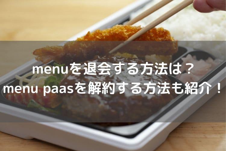 menu退会