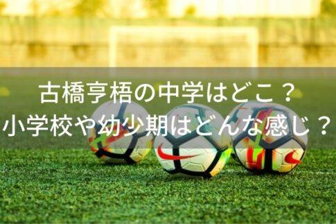古橋享吾中学小学校幼少期