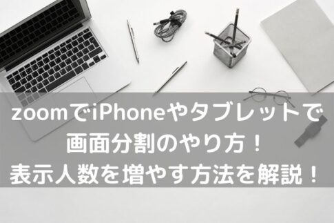 ズーム画面分割iPhone
