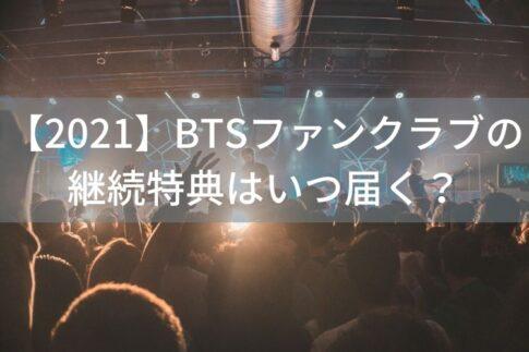 【2021】BTSファンクラブの継続特典はいつ届く?誕生日は何がもらえる?