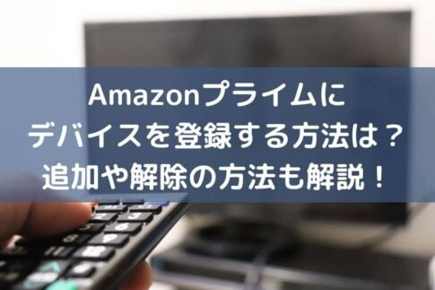 Amazonプライムデバイス登録