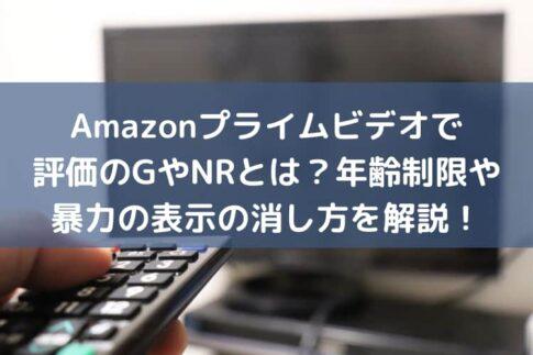 Amazonプライム評価g年齢制限nr