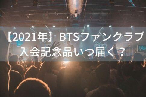 【2021】BTSファンクラブの入会記念品はいつ届く?どんなものが届く?
