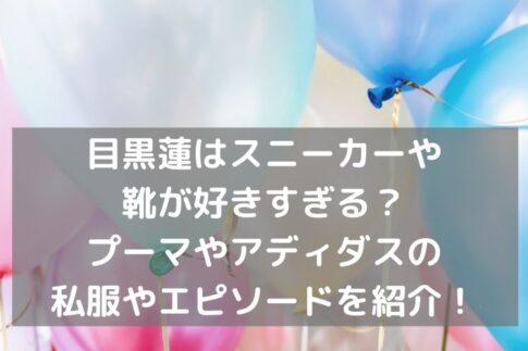 目黒蓮スニーカー
