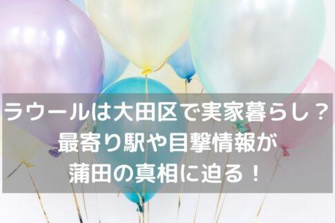 ラウール最寄り駅実家大田区