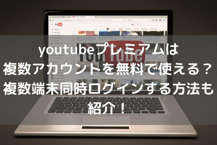 youtubeプレミアム複アカログイン