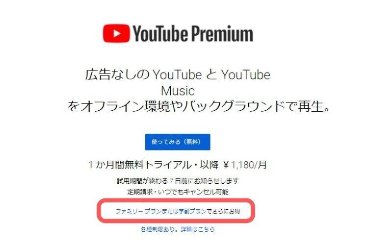 YouTubeプレミアムアカウント切り替え