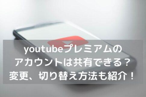 YouTubeプレミアムアカウント
