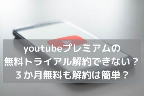 YouTubeプレミアム無料トライアル解約