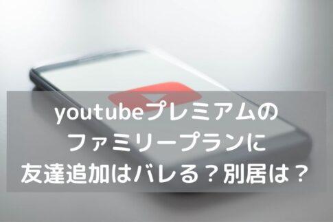 YouTubeプレミアムファミリープラン友達