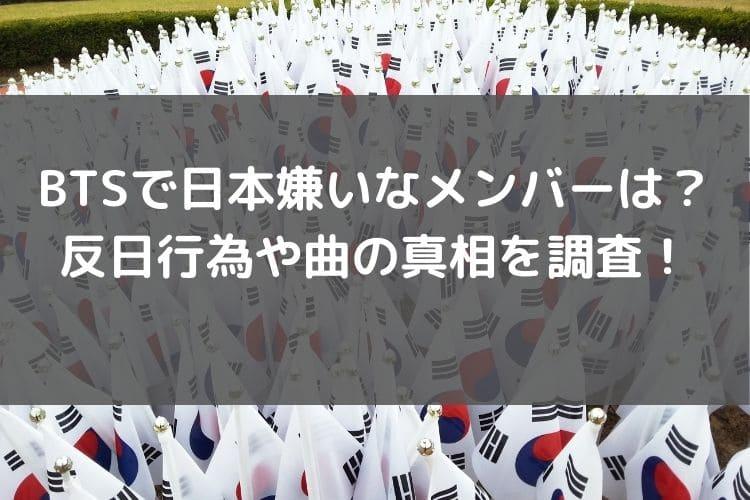 BTS 日本嫌い