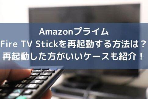 Amazonプライム再起動