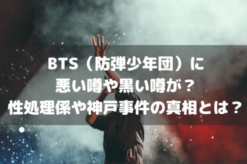 BTS(防弾少年団)に悪い噂や黒い噂