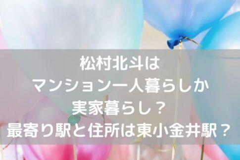 松村北斗一人暮らし実家
